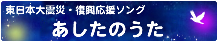 東日本大震災・復興応援ソング『あしたのうた』